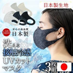 日本製 冷感マスク ワイヤー  UVカットマスク 抗ウイルス 制菌 洗える 3枚組 立体マスク 飛沫感染防止 ソフトワイヤー付き