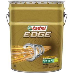 カストロール EDGE 10W-60 20L