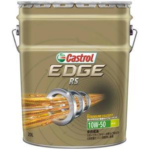 カストロール EDGE RS 10W-50 20L