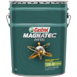 カストロール MAGNATEC DIESEL 10W-40 20L