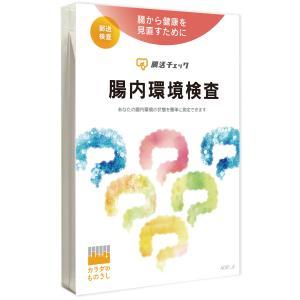 腸内環境検査「腸活チェック」|hcs-online