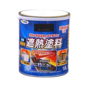 アサヒペン 水性屋根用遮熱塗料 1.6L スレートブラック [Tools& Hardware]