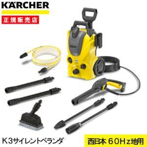 ●ケルヒャー 高圧洗浄機 K3サイレント ベランダ 60Hz【4054278088587:12845...
