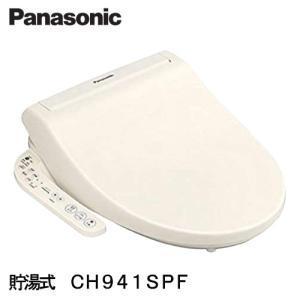 Panasonic(パナソニック) 温水洗浄便座 ビューティトワレ CH941SPF 貯湯式 パステルアイボリー|ホームセンターバローPayPayモール店