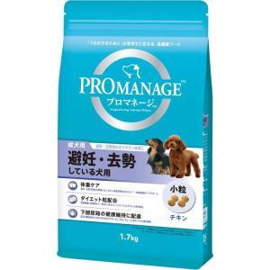マースジャパン プロマネージ 成犬用 避妊・去勢している犬用 1.7kg【4902397836681...