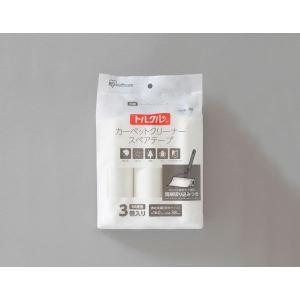 アイリスオーヤマ トルクル カーペットクリーナースペアテープ3P ホワイト CCNS−3RS【496...
