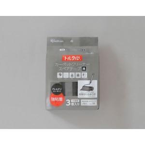 アイリスオーヤマ トルクル カーペットクリーナースペアテープ強粘着3P ブラック CCHS−3RS【...