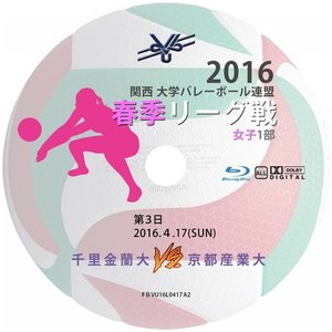 2016.4/17 KUVF女子1部春季リーグAブロック第2試合 金蘭大 vs 京産大【ブルーレイ】