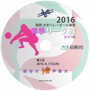 2016.4/17 KUVF女子1部春季リーグBブロック第3試合 龍谷大 vs 芦屋大【ブルーレイ】