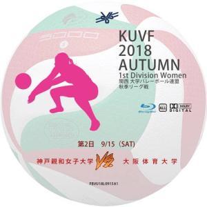 2018.9/15 KUVF2018女子1部秋季 Aコート第1試合 親和女―大体大【ブルーレイ】