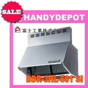 富士工業 スタンダードフード シロッコファン  BDR-3HL-601 SI(シルバーメタリック) ...