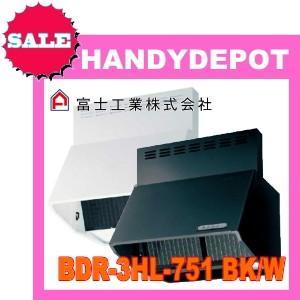 富士工業 スタンダードフード シロッコファン  BDR-3HL-751 BK/W(ブラック/ホワイト...