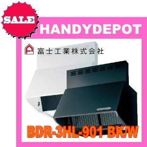 富士工業 スタンダードフード シロッコファン  BDR-3HL-901 BK/W(ブラック/ホワイト...