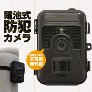 防犯カメラ 電池式 SDカード録画 家庭用 赤外線 不可視 監視カメラ IP66 防水 防塵 屋外対応 ワイヤレス 監視カメラ 乾電池 電源不要 トレイルカメラ CK-S670|hdc