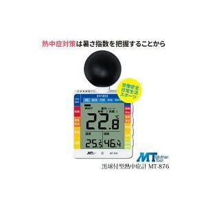 熱中症計 熱中症 アラーム 熱中症指数計 WBGT 熱中症予防 熱中症対策 黒球付熱中症計 首掛け 温度計 湿度計 マザーツール MT-876|hdc