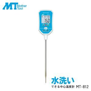 温度計 料理 防水 中心温度計 デジタル温度計 食品温度計 水洗い タイマー機能 HACCP CHECK IP67 クッキング温度計 マザーツール MT-812|hdc