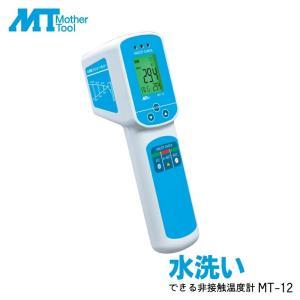 非接触赤外線放射温度計 食品温度計 マザーツール MT-12|hdc