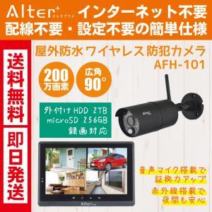 防犯カメラ ワイヤレス カメラ モニターセット 家庭用 200万画素 無線 SDカード録画 タッチパネル 充電  AFH-101 hdc
