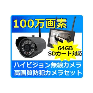 防犯カメラ ワイヤレス  屋外 家庭用 SDカード 録画タイプ 100万画素   wifi不要 防犯カメラ  HDC-NO1 |hdc