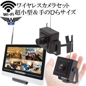 超小型 遠隔でみれる ワイヤレス防犯カメラ ボードレンズ 220万画素 防犯カメラ 監視カメラ 台数自由 1台〜4台セット HDC-EGR09 イーグル NVR hdc