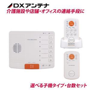 ワイヤレス インターホン ワイヤレストーク 内線通話 無線通話 介護 生活防水 ナースコール WCP10CS6 WCC10 WCS10 WCM10【選べる子機タイプ・台数セット】|hdc