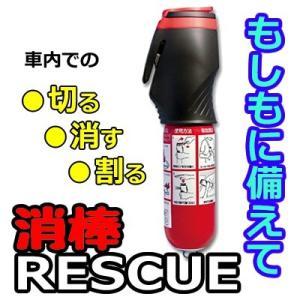 【脱出】【車火災】消棒レスキュー RESCUE 【消防】【閉じ込め】【車載用】【脱出】【小型】|hdc