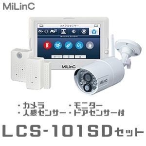 防犯カメラ ワイヤレス MiLinC マイリンク 家庭用ホームセキュリティ LCS-101SD|hdc