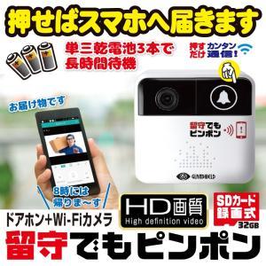 留守でもピンポン GS-DB100DTK インターホン WiFi ドアホン カメラ付 ワイヤレス 宅配便 不在 スマホに通知 訪問詐欺対策 電池式 配線不要 屋外対応|hdc