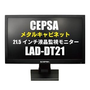 犯カメラ用 メタルキャビネット HDMI搭載 21.5インチ液晶モニター 【LAD-DT21】 hdc