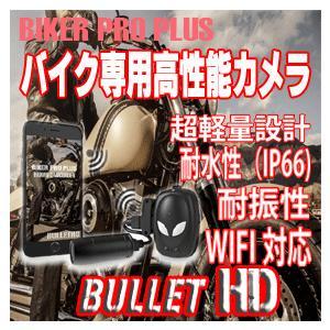 バイク用 カメラ Wi-Fi機能付き BIKER PRO PLUS|hdc