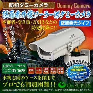 ダミーカメラ ソーラーバッテリー付ボックス型 (OS-162R) アイボリーLEDランプが夜間自動発光防雨 赤外線タイプ|hdc
