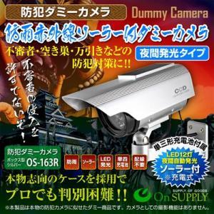 ダミーカメラ ソーラーバッテリー付ボックス型 (OS-163R) シルバーLEDランプが夜間自動発光防雨 赤外線タイプ|hdc