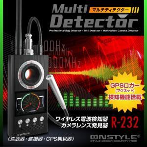 盗聴器 盗撮器 GPSロガー 発見器 ワイヤレス電波検知器 マルチディテクター (R-232) 1M...