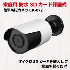 防犯カメラ 家庭用 SDカード録画 屋外 赤外線内蔵 バレット型  監視カメラ CK-07|hdc