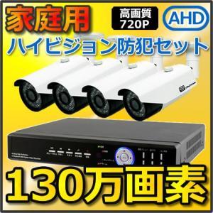 防犯カメラ 4台セット 屋外用 防水 赤外線 暗視 バレット 防犯カメラ カメラ4台セット CK-AHD01HD|hdc