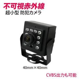 小型カメラ 防犯カメラ 夜間撮影対応 200万画素 CK-2150BC 赤外線 不可視 42mm×42mm 小型カメラ CVBS アナログ出力も可能|hdc