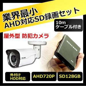 防犯カメラ 家庭用 SDカード録画 AHD対応 小型レコーダー【CK-MB01 防水型AHD防犯カメラセット】 128GB対応|hdc