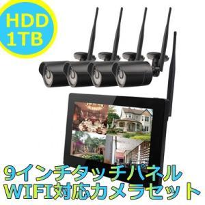 ワイヤレス防犯カメラ4台  無線 130万画素 WiFi タッチパネルモニター HDD1TB搭載  CK-KW27T1|hdc