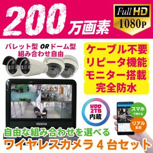 1080Pフル WiFiワイヤレスカメラ4台NVRセット CK-NVR9104|hdc