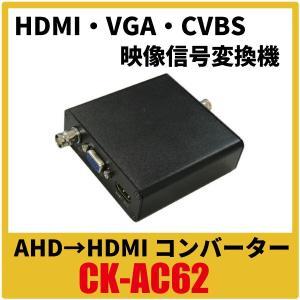 AHD→HDMI コンバーター HDMI 映像信号変換機 CK-AC62 hdc
