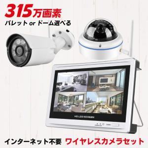 防犯カメラ ワイヤレス 屋外 家庭用 屋内  WiFi 防犯カメラセット 監視カメラ CK-NVR9105|hdc