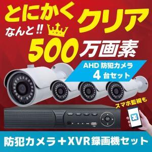 防犯カメラ 監視カメラ セット 屋外 家庭用 録画機セット 高画質 500万画素 CK-XVR5004|hdc