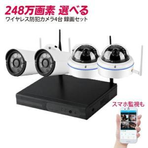 防犯カメラ 248万画素 ワイヤレスカメラセット 4台 録画機セット 1080P Wi-Fi CK-NVR9103 hdc