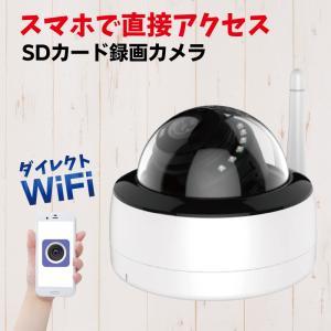 防犯カメラ SDカード録画 ドーム型 監視カメラ スマホで見れる ワイヤレス通信 WiFi リアルタイム監視 ダイレクトWiFi CK-800WF|hdc