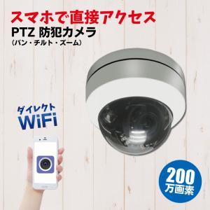 防犯カメラ ドーム型 PTZ SDカード録画 パン チルト ズーム 防水 wifi インターネット不要 監視カメラ スマホ ダイレクトWiFi CK-D200WFPTZ|hdc