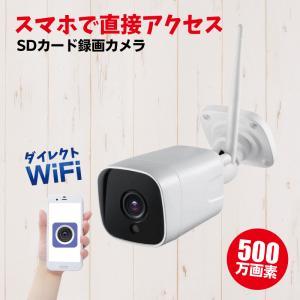 防犯カメラ SDカード録画 500万画素 屋外 監視カメラ ワイヤレス スマホ WiFi リアルタイム監視 ダイレクトWiFi CK-500WF 5MP|hdc