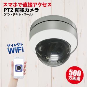 防犯カメラ ドーム型 PTZ SDカード録画 パン チルト ズーム 防水 wifi インターネット不要 監視カメラ スマホ ダイレクトWiFi CK-D500WFPTZ|hdc
