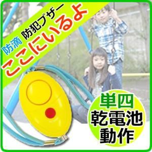 防犯ブザー レモンタイプ(単4電池付)|hdc