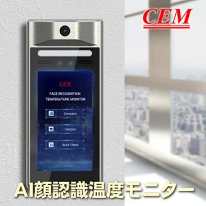 顔認識温度モニター サーモグラフィカメラ AI顔認識温度モニター 体表面温度測定 体温管理 勤怠管理機能 非接触 顔認識 計測器 CEM AI-321|hdc