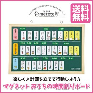 おうちの時間割りボード  metete  ME204 子供 学校 自己管理 準備 宿題 小学生 生活習慣 ギフト プレゼント 入学準備 送料無料|hdc